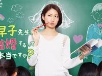 『早子先生、結婚するって本当ですか?』公式HPより