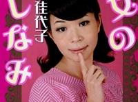 『美女のたしなみ』 (徳間文庫)