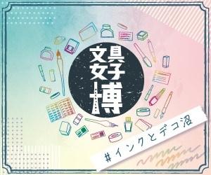 文具女子博ファン必見! 新宿でスピンオフイベントが開催