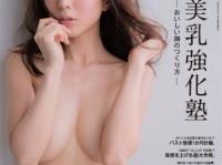 「anan」(マガジンハウス)No.2069