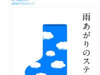 ツイッター:新しい地図(@atarashiichizu)より