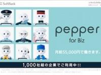 遠隔操作で「Pepper」が介護サービスを行う検証も(画像はソフトバンクグループの公式HPより)