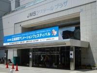 写真:JMSアステールプラザ