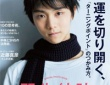 「anan」2015年12月9日発売号(マガジンハウス)