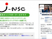 「J-NSC 自民党ネットサポーターズクラブ」トップページより