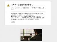 12月18日の『涼宮ハルヒの憂鬱』公式サイトの画面より