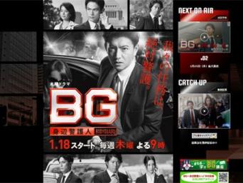 テレビ朝日系『BG~身辺警護人~』番組サイトより