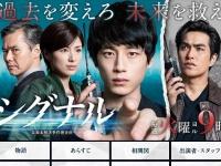 「シグナル 長期未解決事件捜査班 | 関西テレビ放送 カンテレ」より