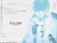 映画『東京喰種トーキョーグール』公式サイトより。