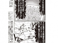 週刊大衆『ボートレース訓練生・美波』第46回