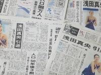 浅田真央の引退を報じる新聞各紙(写真:YONHAP NEWS/アフロ)