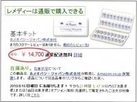「高価」なレメディの販売(平成22(2010)年8月24日 日本学術会議配布資料より)