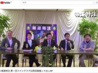 安倍首相が出演を熱望する『報道特注』(YouTube「文化人TV」より)