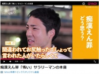 Yahoo!映像トピックスオリジナル動画『痴漢えん罪「怖い」サラリーマンの本音』