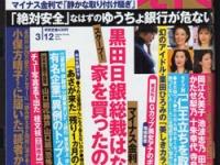 「週刊現代」3月12日号(講談社)
