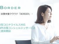 ボーダー株式会社のプレスリリース画像