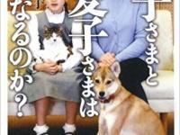 『雅子さまと愛子さまはどうなるのか?』(草思社)