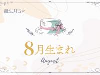 【8月生まれ】恋愛傾向と好きな人との相性