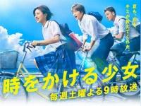 日本テレビ系『時をかける少女』番組サイトより