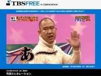 TBSオンデマンドより