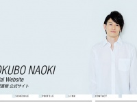 『NOKUBO NAOKI』公式サイトより