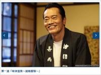 テレビ東京系『さすらい温泉 遠藤憲一』番組公式サイトより