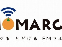 FMマルシェのロゴマーク(画像はプレスリリースより)
