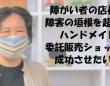 ハンドメイド雑貨himariのプレスリリース画像
