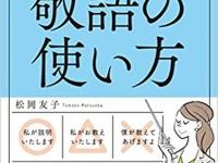『誰とでも仲良くなれる敬語の使い方』(明日香出版社刊)