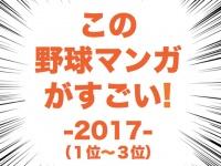2017【1位~3位編】