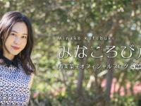 ※画像は寿美菜子のオフィシャルブログ『みなころび八起き』より