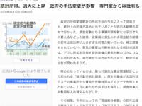 データ操作を報じる西日本新聞(公式ウエブサイトより)