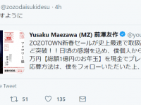 ※画像は若槻千夏のツイッターアカウント『@zozodaisukidesu』より