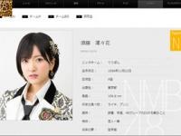 「NMB48」公式サイトより