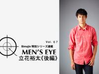 MEN'S EYE Vol.67 立花裕太《後編》