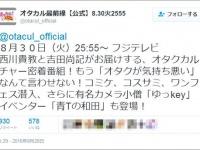 『オタカル最前線2016夏』番組公式Twitter(@otacul_official)より