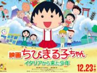 標的とされた映画『ちびまる子ちゃん イタリアから来た少年』 (DVD版)