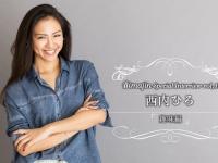 Bimajin Special Intervew Vo.12 西内ひろ【趣味編】