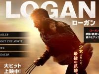 『LOGAN/ローガン』公式サイトより。