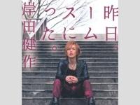 テレビから消えた元いいとも青年隊メンバー・岸田健作の現在の職業が意外すぎる!
