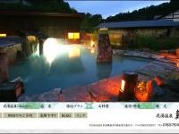 画像は「泥湯温泉 奥山旅館 公式サイト」より引用