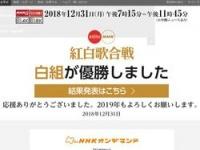 『第69回NHK紅白歌合戦』(NHK)公式サイトより