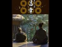 『真田丸』公式サイトより、特製ポスター