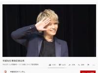 6月23日、記者会見での手越祐也(『手越祐也チャンネル』より)