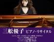 三舩優子さんピアノ・リサイタルのポスター(学校法人 成城学園報道資料より)