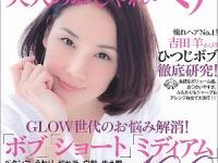 ※イメージ画像:『GLOW特別編集 大人のおしゃれヘア 2015秋冬』