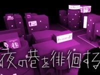 『夜の巷を徘徊する』公式サイト(「テレビ朝日 HP」より)