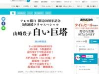 『白い巨塔』(テレビ朝日系)公式サイトより