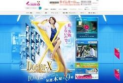 『ドクターX~外科医・大門未知子~』(テレビ朝日系)公式サイトより