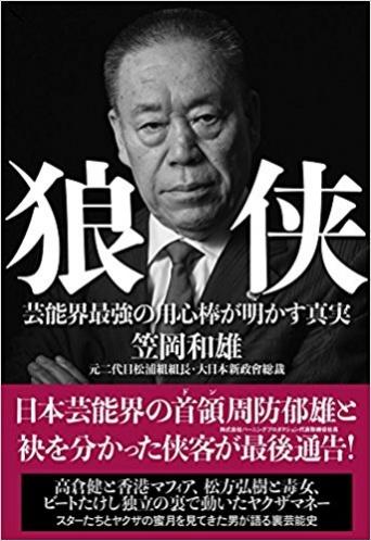 仁科亜希子脅迫で逮捕された元暴力団組長の著書の過激さ